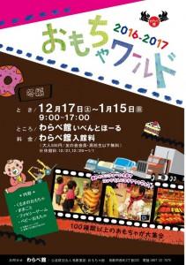 omotyawa-rudo20161213%2011-thumb-569x809-16236