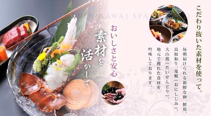 こだわり抜いた素材を使って。毎朝届けられる新鮮な卵、鮮魚。鳥取和牛、しじみ、大山鶏、地元で採れた新鮮な食材ばかりです。