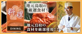 料理:地元鳥取の厳選食材を使用!
