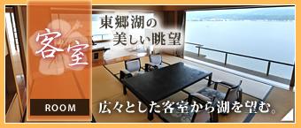 客室:東郷湖の美しい眺望 広々とした客室から湖を望む
