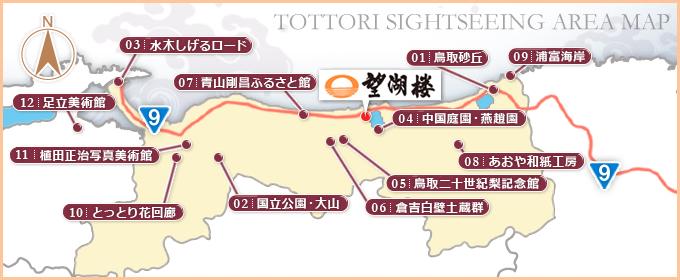 鳥取 観光案内マップ
