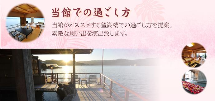 当館での過ごし方:当館がおすすめする望湖楼での過ごし方を提案。素敵な思い出を演出します。